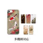 全機種対応 iPhone SE ケース カバー iPhone6 iPhone5S / 和柄・和風・日本風 XperiaZ3 AQUOS スマホケース