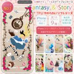iPhone6 ケース TPUやわらかいクリア / ファンタジー&ストーリー02 /iphone5s ソフトケース カバー(アリス/白雪姫/ティンカーベル)