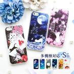 全機種対応 スマホケース iPhone7 iPhone6s iPhone6 SOV34 507SH / 猫 ファンタジー ゴシック