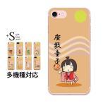 全機種対応 スマホケース iPhone7 iPhone6s iPhone6 SOV34 507SH / 妖怪 おばけ キャラ