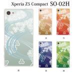 ショッピングxperia Xperia Z5 Compact SO-02H so02h ケース カバー スマホケース スマホカバー 和柄 WAGAKI