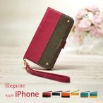 ショッピングブランド ストラップ iPhone8 iPhone8 Plus スマホケース 手帳型 iPhone7 アイフォン iPhone6s カバー ブランド 手帳 バイカラー レザー ストラップ Elegante