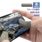 スマホ ゲーム用 指サック 8個セット 手汗対策 超薄 指カバー スマホゲーム 指サック 銀繊維 fps tps