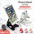 スマホスタンド  卓上  Phone STAND シンプル 折りたたみ 収納ポーチ付き おしゃれ 可動式 角度調整 軽量 コンパクト 滑り止め付き アルミ合金