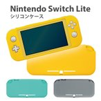 任天堂スイッチライト 本体 ケース カバー シリコン ニンテンドースイッチライト Nintendo Switch Lite ケース