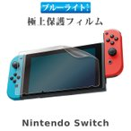 Nintendo Switch ブルーライトカットフィルム 送料無料 液晶保護 画面保護 表面硬度3-4H ニンテンドースイッチ 任天堂