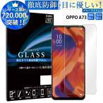 OPPO A73 フィルム ブルーライトカット オッポa73 ガラスフィルム 液晶保護フィルム RSL