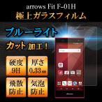 arrows Fit F-01H ブルーライト強化ガラスフィルム 送料無料 液晶保護 画面保護 表面硬度9H アローズ docomo