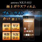 arrows NX F-01J ブルーライト強化ガラスフィルム 送料無料 液晶保護 画面保護 表面硬度9H アローズ docomo