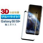 GALAXY S8 ガラスフィルム Galaxy S8 フィルム ブルーライトカットフィルム 全面保護フィルム ギャラクシーs8 フィルム 送料無料