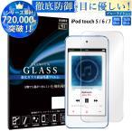 ipod touch 第7世代 フィルム ガラス 第6世代 第5世代 保護フィルム ブルーライトカット フィルム 液晶保護フィルム スマホ 携帯フィルム 強化ガラス RSL