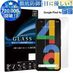 Google Pixel 4a フィルム ガラスフィルム 液晶保護フィルム Pixel 4a (4g) グーグルピクセル4a ブルーライトカット フィルム RSL