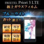 FREETEL Priori 3 LTE ブルーライト強化ガラスフィルム 送料無料 液晶保護 画面保護 表面硬度9H プリオリ フリーテル