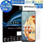 OPPO Reno3 A フィルム ブルーライトカット フィルム ガラスフィルム 液晶保護フィルム RSL