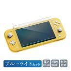 Nintendo Switch Lite ブルーライト強化ガラスフィルム 送料無料 液晶保護 画面保護 表面硬度9H ニンテンドースイッチライト 任天堂