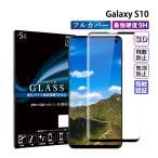 Galaxy S10 フィルム ガラスフィルム 保護フィルム 全面保護 クリア 液晶保護フィルム ギャラクシー スマホフィルム RSL