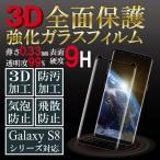 galaxy S8 S8+ Plus 全面3D ガラスフィルム 曲面 強化ガラス 全面保護ガラス フルカバー