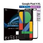Google Pixel 4 XL フィルム ガラスフィルム 保護フィルム 全面保護 液晶保護フィルム グーグルピクセル スマホフィルム RSL