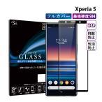 Xperia 5 フィルム 液晶保護ガラスフィルム 保護フィルム 全面保護 クリア 液晶保護フィルム エクスペリアスマホフィルム RSL