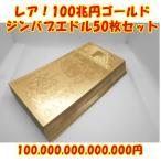 レア!ハイパーインフレで有名なジンバブエ100兆円ドル札紙幣!50枚まとめ売り!金運アップ!財布のお守り 開運に風水アイテム!