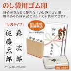 慶弔用スタンプセット のし袋用ゴム印+慶弔スタンプ台 薄墨 ご祝儀 香典 お祝い 名前はんこ