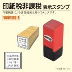 印紙税非課税表示スタンプ「19×19mm」印紙税法第5条 領収証ゴム印 税金 税務署