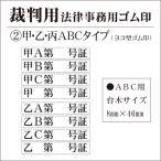 【裁判用】タイプ2「ヨコ型」【甲乙】ABC第号証 ゴム印/裁判/士業/訴訟/証拠/スタンプ/はんこ