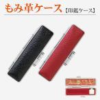 印鑑ケース「10.5mm〜15mm用」もみ革 印鑑収納 実印 認印
