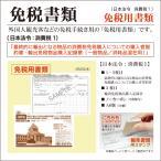 【輸免用書類】日本法令:消費税1 「最終的に輸出となる物品の消費税免税購入についての購入者誓約書・輸出免税物品購入記録票」(一般物品/消耗品混在用)