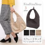 レディース 小物 雑貨 バッグ かばん 鞄 スウェード