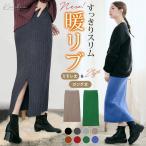 ニットスカート タイトスカート 秋冬 ペンシルスカート ナロースカート リブニット ウエストゴム シンプル レディース ボトムス きれいめ オフィス//10//
