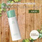 ショッピング化粧品 綺羅化粧品(キラ化粧品 kira化粧品)KIRAアクティブローション【ポイント2倍・送料無料】