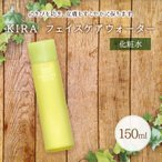 ショッピング化粧品 綺羅化粧品(キラ化粧品 kira化粧品)KIRAフェイスケアウォーター【ポイント2倍・送料無料】