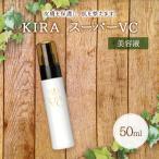 綺羅化粧品(キラ化粧品 kira化粧品)KIRAスーパーVC【ポイント2倍・送料無料】
