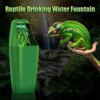 爬虫類飲料水フィルター噴水摂食カメレオントカゲディスペンサーテラリウム爬虫類摂食用品220-240 v AC