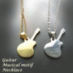ギター 音楽 ステンレス ジュエリー シルバー ゴールド ネックレス ペンダント レディース アクセサリー 楽器 プレゼント ギフト クリスマス