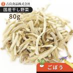 【九州産】干し野菜(乾燥野菜)ごぼう 80g