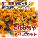 【熊本産】干し野菜(乾燥野菜)かぼちゃダイスカット 90g
