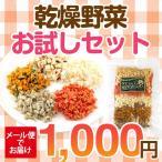 【九州産】干し野菜(乾燥野菜)ダイスカットお試しセット 110g【メール便でお届け※代引き不可】