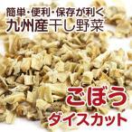 【九州産】干し野菜(乾燥野菜)ごぼうダイスカット 80g