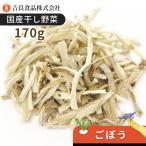 【九州産】干し野菜(乾燥野菜)ごぼう 170g