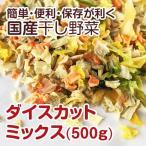 【国産】干し野菜(乾燥野菜)ダイスカットミックス 500g【ごぼう・れんこん・人参・キャベツ・玉ネギ】