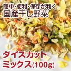 【国産】干し野菜(乾燥野菜)ダイスカットミックス 100g【ごぼう・れんこん・人参・キャベツ・玉ネギ】