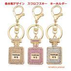 キーホルダー スワロフスキー ラインストーン クリア トパーズ ピンク パフュームボトル NO.5 香水瓶デザイン セール sale