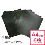 革ハギレ ブラック約A4サイズ(大)×8枚SET
