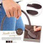 ハンドメイド用素材 カバン持ち手(縫い穴付き) 合成皮革 3色バリエーション×2本セット