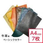 革はぎれ 約A4サイズ×7枚 ベーシックハギレセット(大) ハンドメイド レザークラフト
