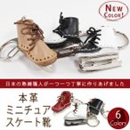 Yahoo!KIRAKIRARA ヤフー店本革ミニチュアスケート靴 フィギュアスケート 氷 スケート 靴 キーホルダー アクセサリー かわいい おしゃれ