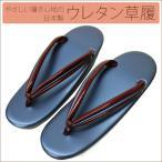 やさしい履き心地 ウレタン 草履 台:紺色/鼻緒:紺色