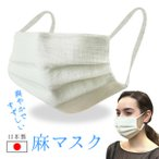 夏用にも 麻 マスク 日本製 夏 涼やか リネン プリーツマスク 三層構造 洗える レギュラーサイズ 大人用 繰り返し使える